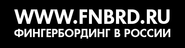 Фингерборд форум