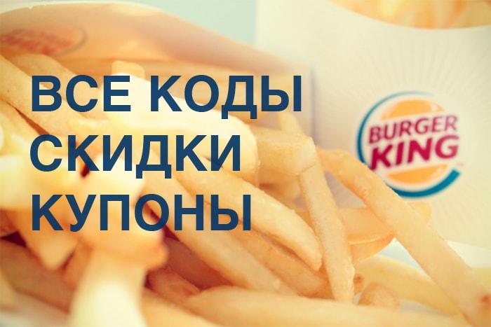 Коды Купоны Бургер Кинг