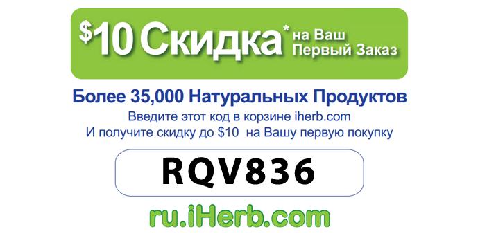 Код скидки на iHerb