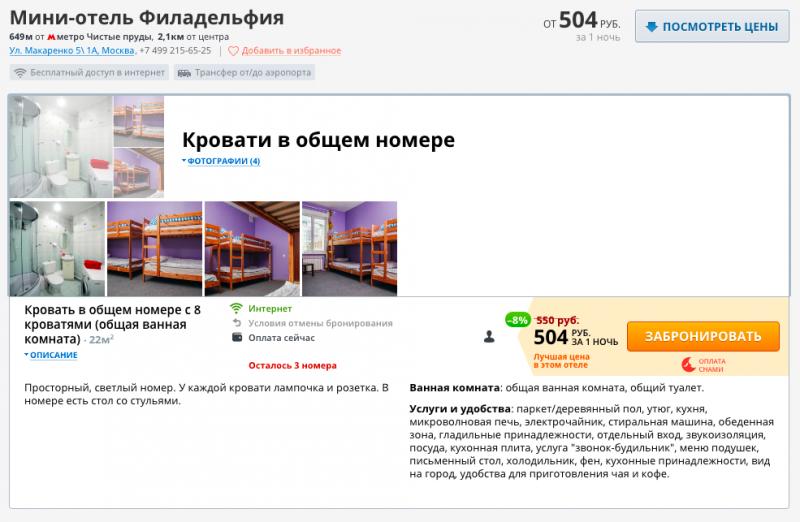 Мини-отель Филадельфия в Москве