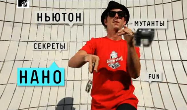 Команда YoYoFactory и MTV Россия