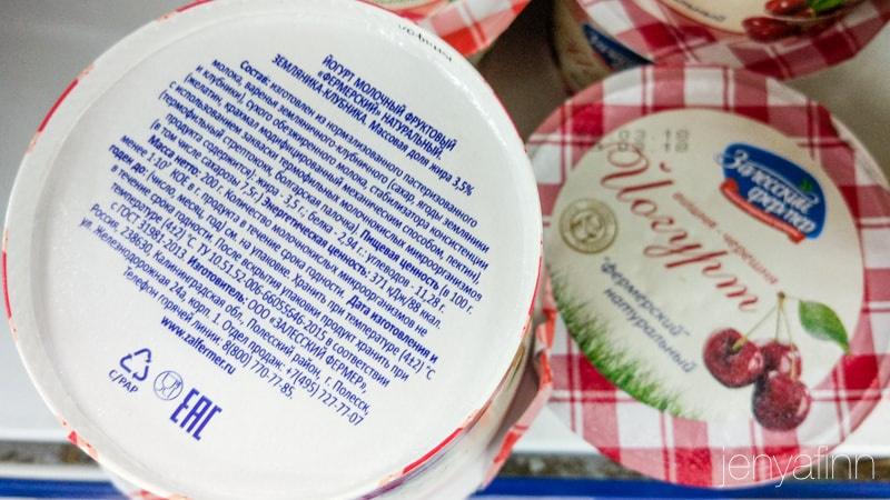 Йогурт с пробиотиками Залесский фермер