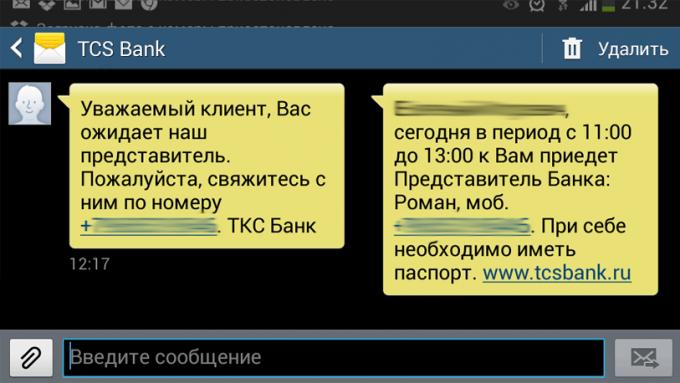 SMS от Банка Тинькофф