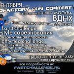 YoYoFactory Fun Contest 2009 — Соревнования по Yo-Yo